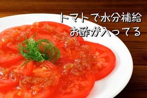 シンプルトマトサラダ