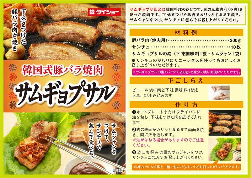 韓国式豚バラ焼肉 サムギョプサルの素