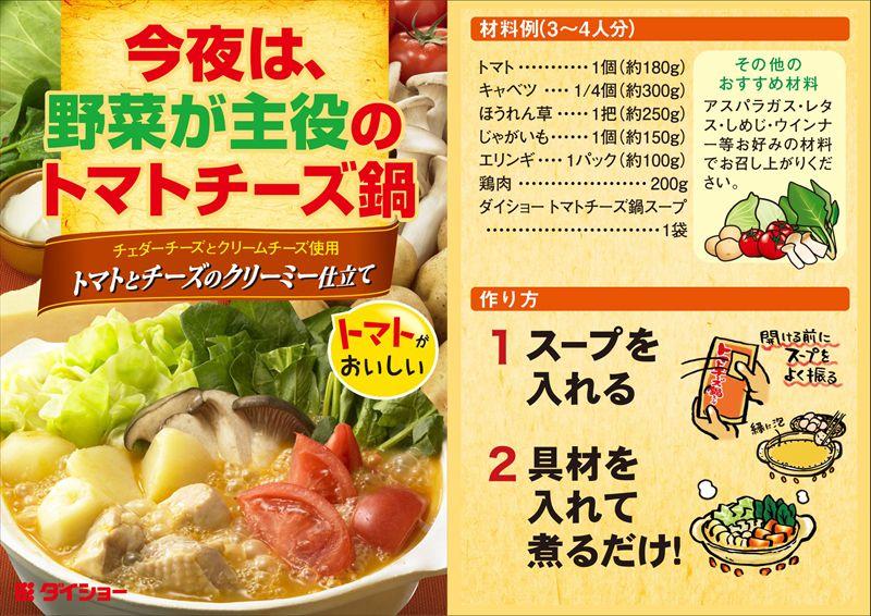 野菜をいっぱい鍋 トマトチーズ鍋