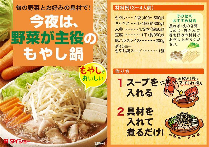 野菜をいっぱい鍋 もやし鍋スープ