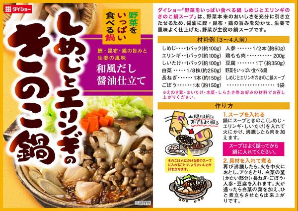 野菜をいっぱい食べる鍋 しめじとエリンギのきのこ鍋スープ