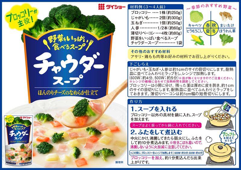 野菜をいっぱい食べる チャウダー