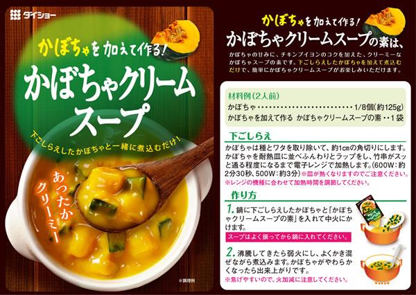 かぼちゃを加えて作る かぼちゃクリームスープの素【秋冬限定】