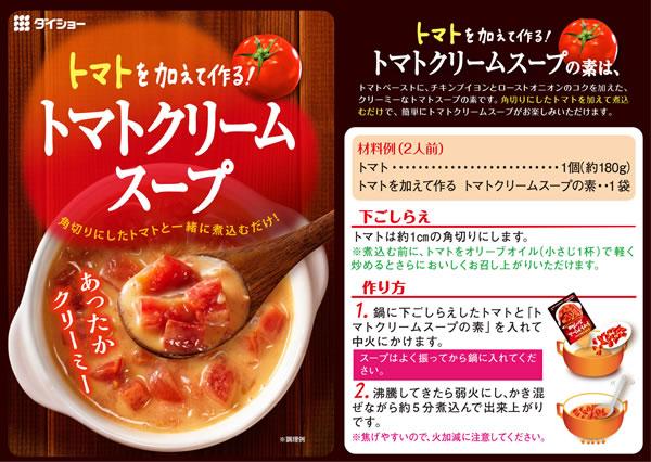 トマトを加えて作る トマトクリームスープの素【秋冬限定】