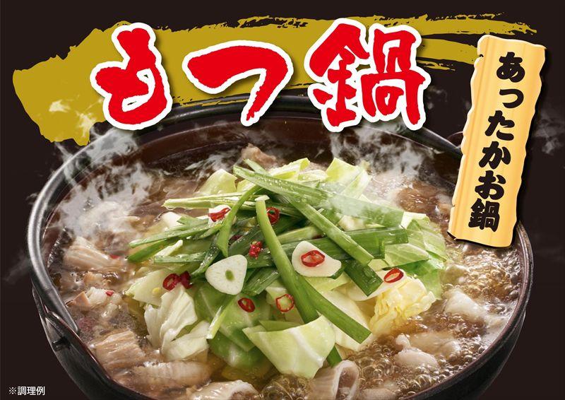 博多もつ鍋スープ しょうゆ味