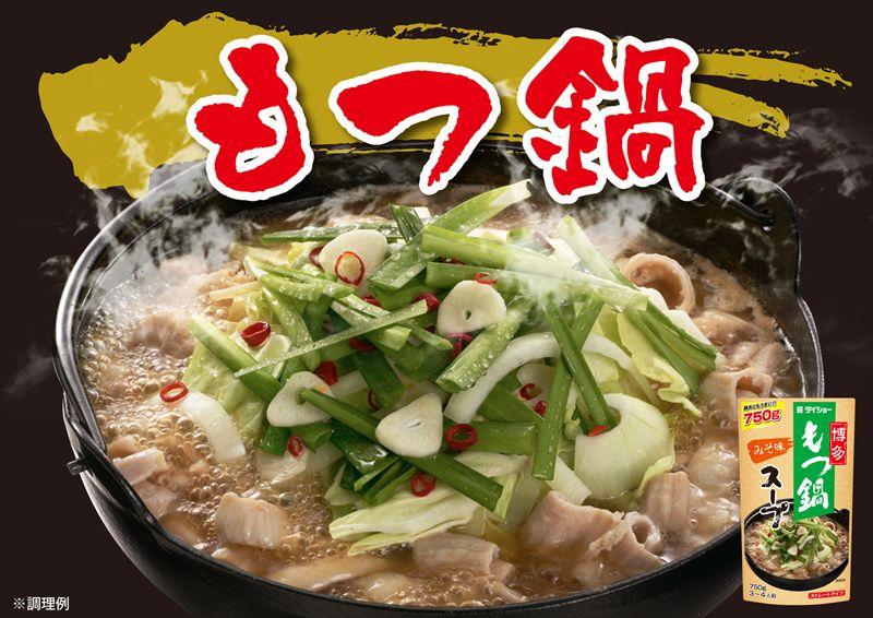 博多もつ鍋スープ みそ味