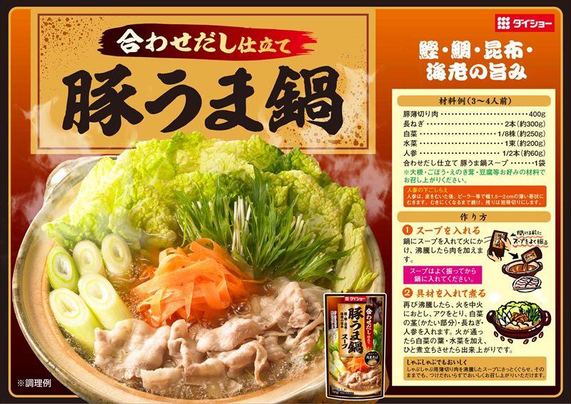 豚うま鍋スープ