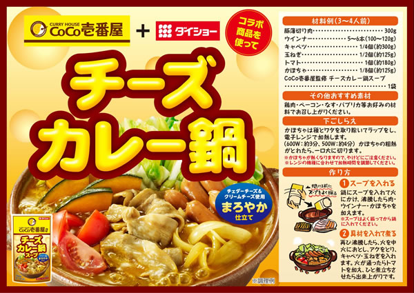CoCo壱番屋 チーズカレー鍋スープ