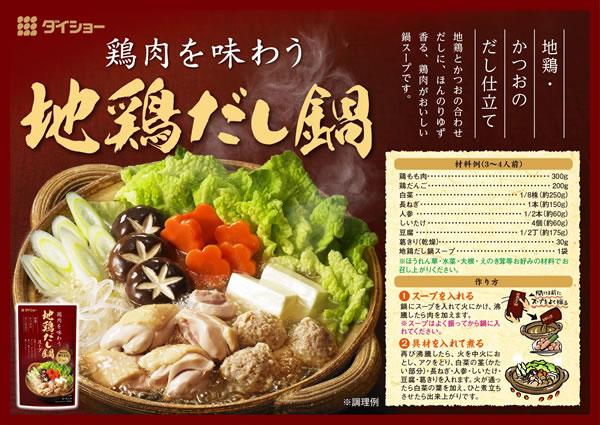 地鶏だし鍋スープ
