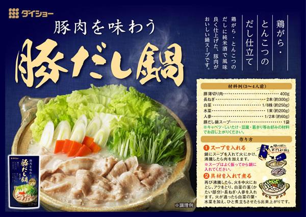 豚だし鍋スープ