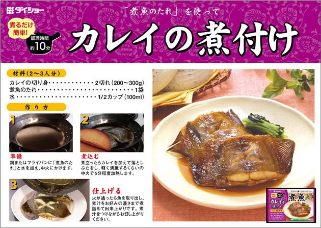 煮魚のたれ だし醤油味