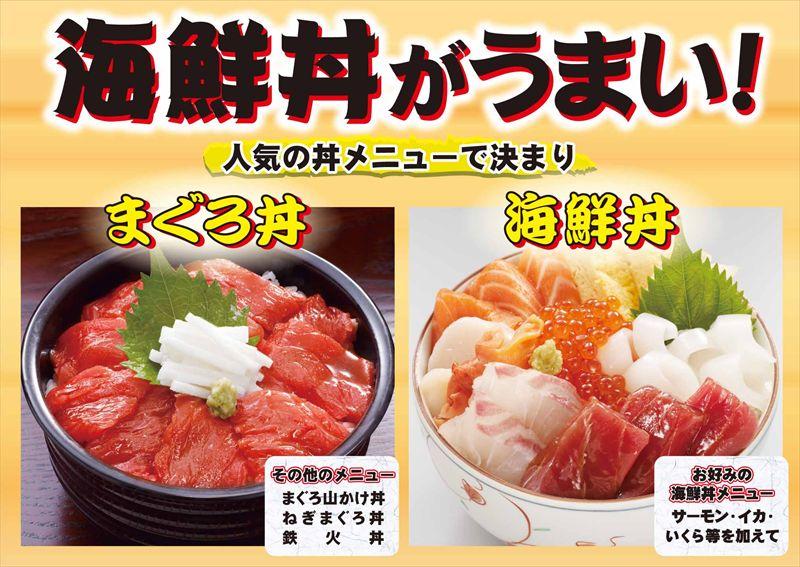 鮮魚亭 海鮮丼のたれ