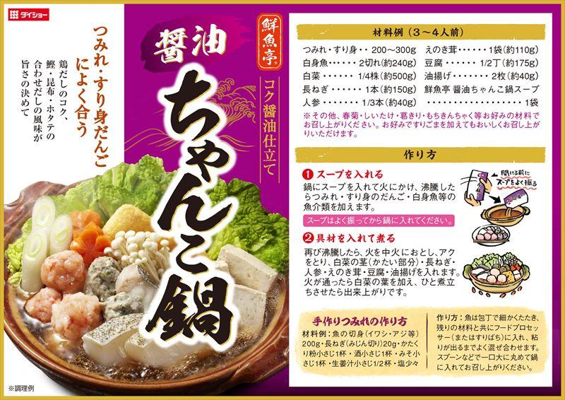 鮮魚亭 醤油ちゃんこ鍋スープ