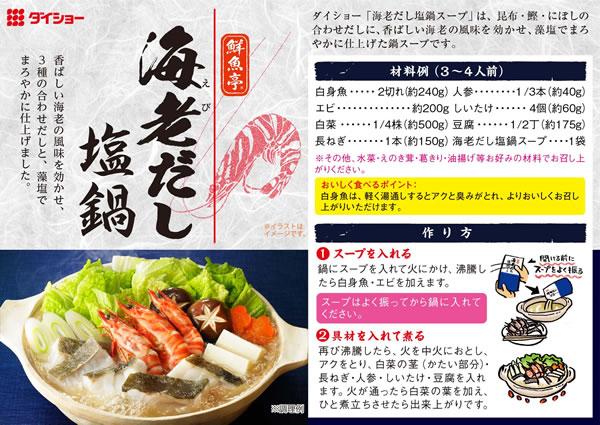 鮮魚亭 海老だし塩鍋スープ【秋冬限定】