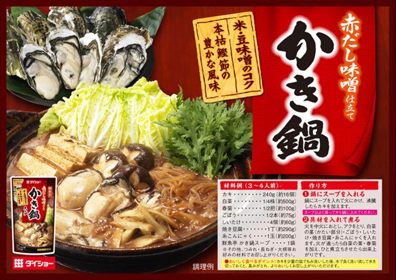 鮮魚亭 かき鍋スープ