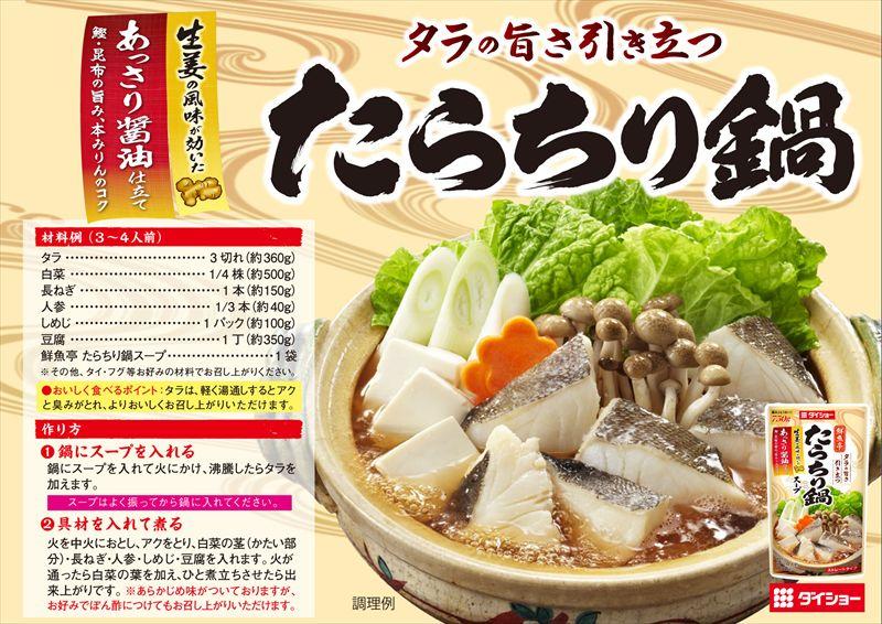 鮮魚亭 たらちり鍋スープ