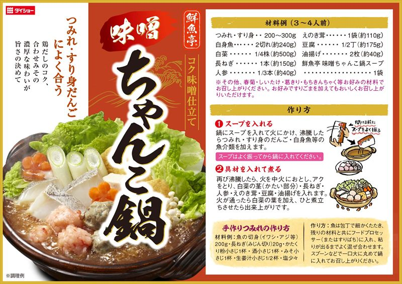 鮮魚亭 味噌ちゃんこ鍋スープ