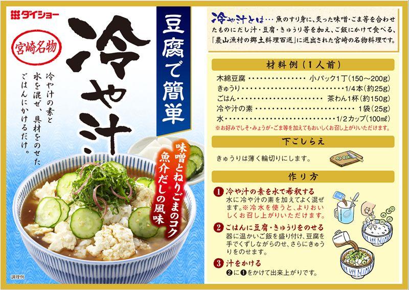 豆腐で簡単 冷や汁の素