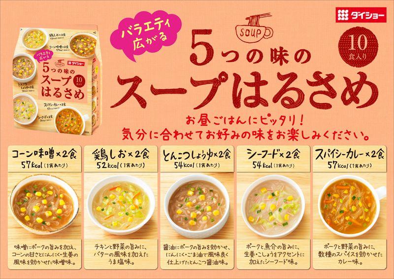 バラエティ広がる 5つの味のスープはるさめ