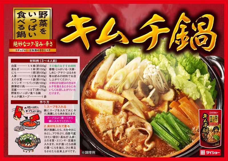 野菜をいっぱい鍋 キムチ鍋