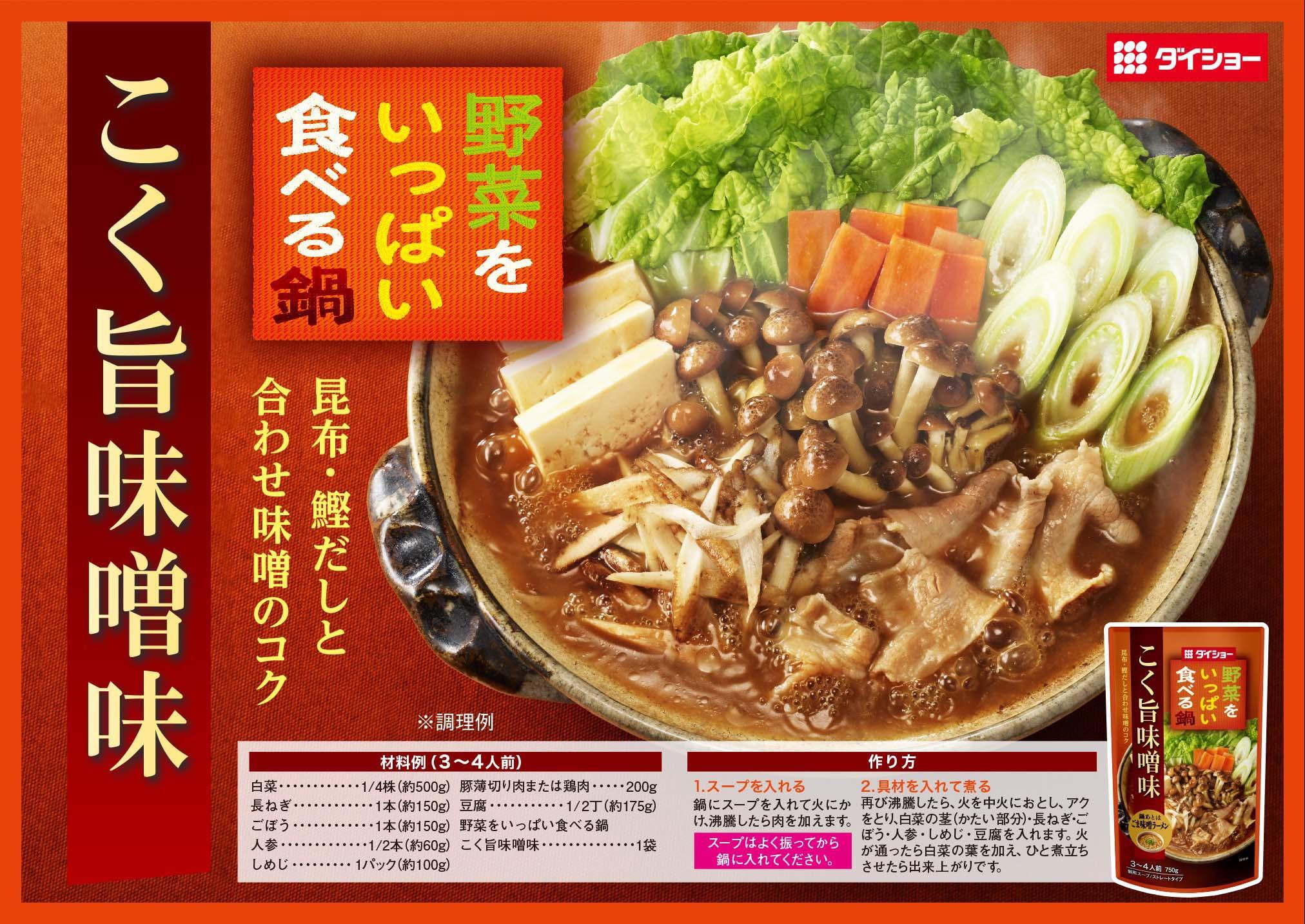 野菜をいっぱい食べる鍋 こく旨味噌味