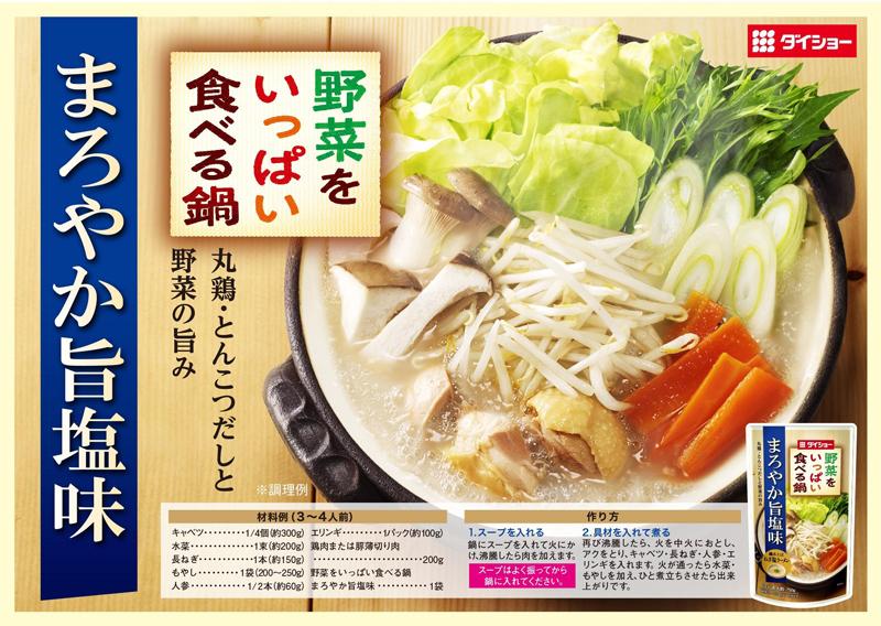 野菜をいっぱい鍋 まろやか旨塩