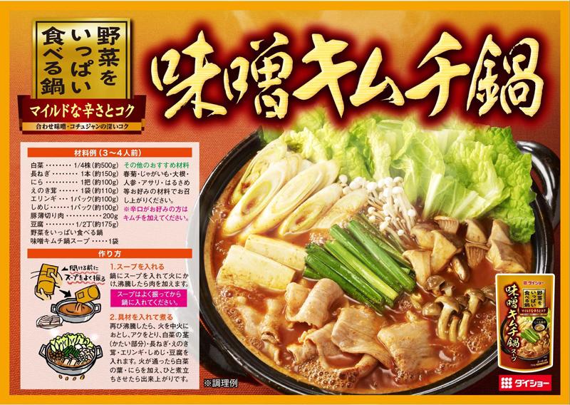 野菜をいっぱい食べる鍋 味噌キムチ鍋スープ